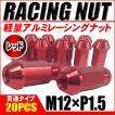 レーシングナット ホイールナット アルミ M12 × P1.25 レッド 赤 貫通 ロング 52mm 鍛造7075 20個セット