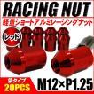 レーシングナット ホイールナット アルミ M12 × P1.25 レッド 赤 袋タイプ ショート 34mm ロックナット付き 鍛造7075 20個セット