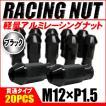 レーシングナット ホイールナット アルミ M12 × P1.5 ブラック 黒 貫通 ロング 50mm 鍛造7075 20個セット