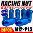 レーシングナット ホイールナット アルミ M12 × P1.5 ブルー 青 貫通 ロング 50mm 鍛造7075 20個セット