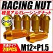 レーシングナット ホイールナット アルミ M12 × P1.5 ゴールド 金 貫通 ロング 50mm 鍛造7075 20個セット