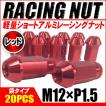 レーシングナット ホイールナット アルミ M12 × P1.5 レッド 赤 貫通 ロング 50mm 鍛造7075 20個セット