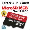 MicroSDHCカード 16GB 当店のドライブレコーダーで動作確認済み Class10 UHS-1対応 信頼のトランセンド製 永久保証 ハイスピード セットで送料無料