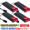 --4個セット-- 東京 マルイ TOKYO MARUI 互換 バッテリー Mini S ミニS ニッケル水素 8.4V 大容量 1600mAh 1.6Ah No.153 電動ガン用 AK74MN AKS74U M4A1