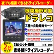 --2個セット-- ドラコレ ドライブレコーダー 高画質 暗視機能 赤外線ライト 自動録画対応 前後ろ 同時録画 安全運転 日本語マニュアル付属