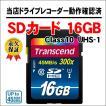 --12月中旬発送--SDHCカード 16GB 当店のドライブレコーダーで動作確認済み Class10 UHS-1対応 信頼のトランセンド製