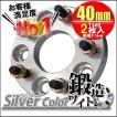 ワイドトレッドスペーサー 40mm ワイトレ PCD 100mm 114.3mm / 4穴 5穴 / P1.25 P1.5 選択 2枚セット E
