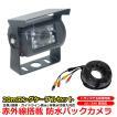 バックカメラ 防水 12V 24V 両対応 赤外線 真っ暗闇 でも表示可能 正像 鏡像 ガイドライン 有り 無し切替 日本語 マニュアル