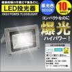 LED投光器 10W 100W相当 昼光色 6000K AC 明るい 防水加工 3mコード付