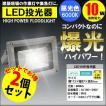 LED投光器 10W 100W相当 昼光色 6000K AC 明るい 防水加工 3mコード付 2個セット