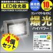 LED投光器 10W 100W相当 昼光色 6000K AC 明るい 防水加工 3mコード付 4個セット