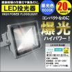 LED投光器 20W 200W相当 昼光色 6000K AC 明るい 防水加工 3mコード付