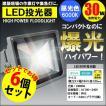 LED投光器 30W 300W相当 昼光色 6000K AC 明るい 防水加工 3mコード付 6個セット