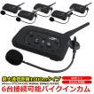 --6台セット-- バイク インカム インターコム Bluetooth ワイヤレス 1000m BT Multi-Interphone iPhone 対応 V6-1200 6台 接続 日本語 説明書