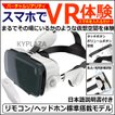 VR 3D グラス ヘッドホン 搭載 リモコン 付属 バーチャル Cardboard VRメガネ VRゴーグル VR眼鏡 VRめがね メガネ 日本語 マニュアル