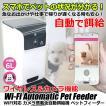 WiFi スマホ連動 自動給餌器 犬猫 ペットフィーダー 6.0L 自動給餌機 タイマー設定 音声録音 餌入れ 給餌器 自動餌やり 自動えさやり器 ペット 猫 犬
