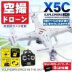空撮 ドローン X5C ヘリコプター 高画質 HDカメラ 搭載 6軸 ジャイロシステム 4ch クアッドコプター マルチコプター 日本語 マニュアル付属