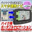 バイク用ナビ スマホ 連携 スマートフォン 目的地 転送 5.0型 タッチパネル 2016年 ゼンリン地図 防水 ポータブル 日本語マニュアル バイクナビ