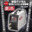 (お買い得)マイト工業 新型デジタル直流インバータ溶接機 MA-200DF