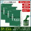 青汁 キューサイ ケール青汁30包入(7g×30包) 粉末タイプ お得な3箱セット [ 国産 ケール100% 農薬不使用 ]