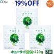 キューサイ青汁(ケール青汁)420g/約30日分 粉末タイプ 3袋まとめ買い