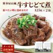 博多風 牛すじどて煮 【125g×2パック】牛すじ どて...