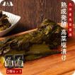 産地直送【九州産高菜漬(160g×2個)】九州お取り寄せ おつまみ おかず おにぎり 惣菜 漬物 お弁当 送料無料