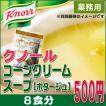 クノール コーンクリームスープ ポタージュ ランチ用スープ 8食分 AJINOMOTO 味の素 メール便送料無料 食品