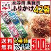 永谷園 お弁当屋さんのふりかけ 6種類×10袋アソート...