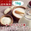 オーストラリア産 無添加 天然 ヤギミルクパウダー 粉末 1kg 送料無料