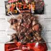 日向屋 宮崎名物 鶏炭火焼 300g 九州産赤鶏使用  メール便送料無料 ポイント消化 1000 クーポン消化 食品