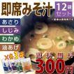 永谷園 みそ汁 4種類×3袋アソートセット しじみ風味・あさり風味・油揚げ・わかめ メール便送料無料