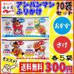 永谷園 それいけ!アンパンマンふりかけ 2種類×5袋アソートセット おかか・さけ メール便送料無料