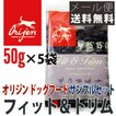 オリジン フィット&トリム ドッグフード・サンプル 50g×5袋セット【メール便送料無料】 ポイント消化