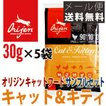 オリジン キャット&キティ キャットフード サンプル 30g×5袋セット 【メール便送料無料】 ポイント消化
