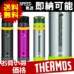 THERMOS サーモス 山専ボトル 山専用ボトル 900ml 水筒 真空断熱ステンレスボトル FFX-900