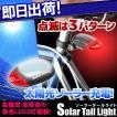 サンコスモ 自転車用ソーラーテールライト 2LEDリアライト