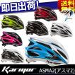 KARMOR (カーマー) ASMA2  (アスマ2) ヘルメット 自転車用ヘルメット シマノレーシングチーム採用モデル SHIMANO JCF公認 CE規格商品