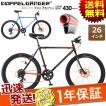 DOPPELGANGER ドッペルギャンガー LIBERO series 430 PENDLER ペンドラー クロスバイク 自転車 7段変速 26インチ