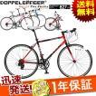 DOPPELGANGER ドッペルギャンガー 700C ロードバイク 自転車 14段変速 827 FLEET