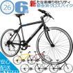 KYUZO クロスバイク自転車 26インチ 外装6段変速付き ...