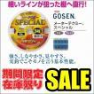 ゴーセン PEメーターテクミースペシャル 0.8号 15LB 100m連結 5色分け 国産PEライン (定価より70%引 在庫限りセール)