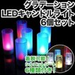 LEDライトキャンドル キャンドルライトLED 充電式グラデーションライト 6個セット イルミネーション 装飾 照明器具 間接照明