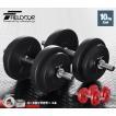 筋トレ 器具 グッズ ダンベルセット ウエイト 鉄アレイ プレート 2個セット 20kg 筋力トレーニング 送料無料 新生活応援