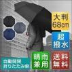 折りたたみ傘 メンズ 傘 折り畳み傘...