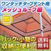 テント タープ ワンタッチテント 3.0x3.0m タープテント用 メッシュルーフ棚 荷物置き 送料無料