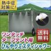 ミスト シャワー テント用 ミストシャワー ポンプミスト クールスポット タンク式 家庭用 熱中症対策 送料無料