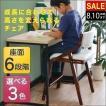 キッズチェア 椅子 子供用 木製 イス 学習チェア 学習...