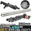 M870T カスタムインナーバレル 260mm ●エアガン カスタムパーツ サバゲー装備 グッズも続々入荷!