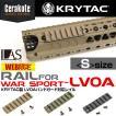【WEB限定】L.A.S. KRYTAC製 LVOAハンドガード対応レイル セラコートVer.<Sサイズ>